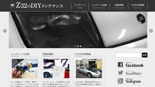 Z32のDIYメンテナンス 201810リニューアル後 トップページ画像
