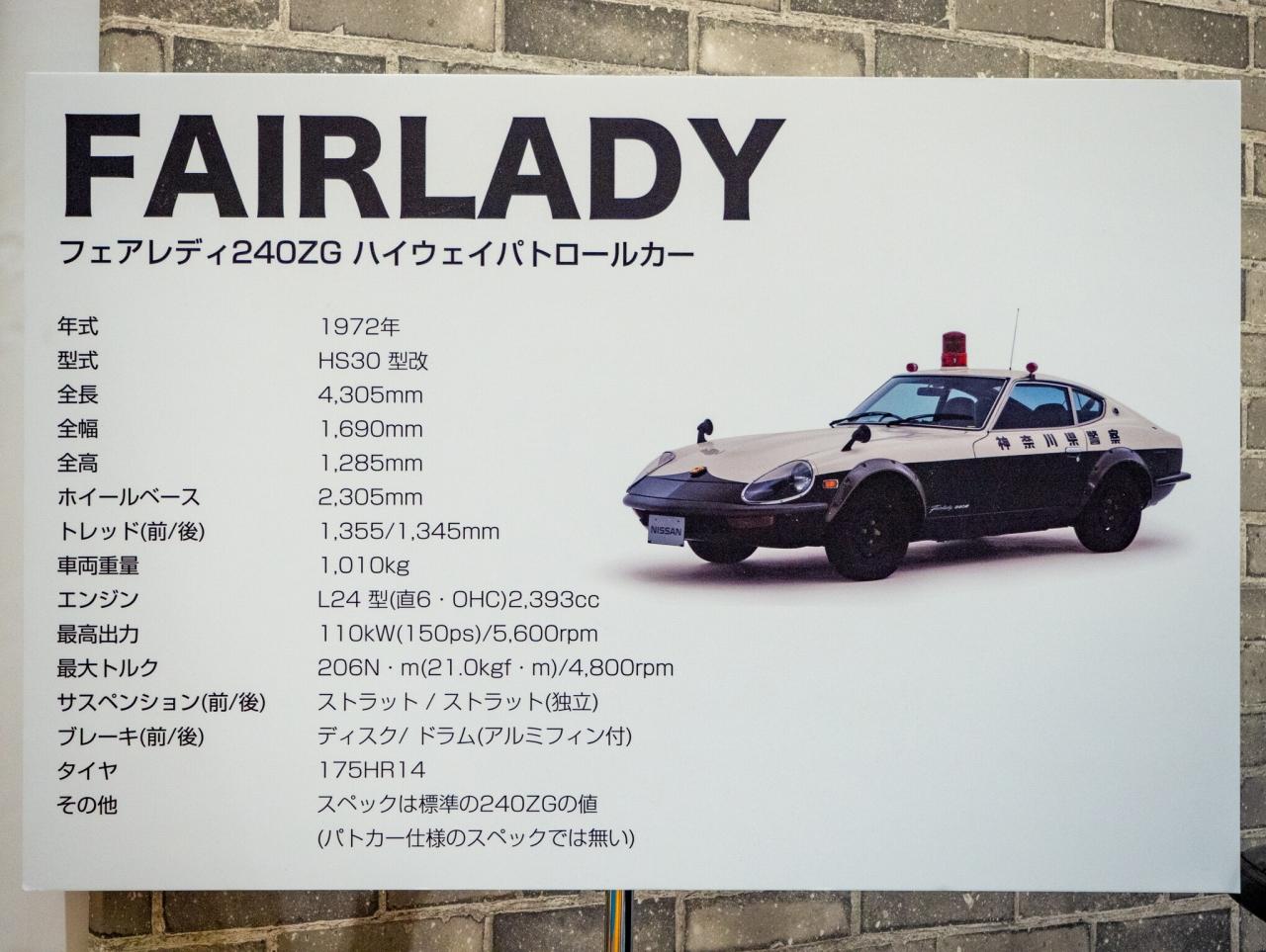 フェアレディZ 240ZG ハイウェイパトロールカー 写真 (その3)