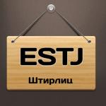 Профессии для типа Штирлиц (ESTJ)
