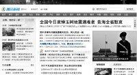 """<p>Hoy 21 de abril es día de luto nacional en todo el país, con las banderas ondeando a media asta y algunas celebraciones suspendidas para rendir homenaje a las más de 2.000 personas muertas en el terremoto de Qinghai. Como pasó tras el seísmo de Sichuan en 2008, los medios de comunicación también se han vestido de luto en sus ediciones de hoy: <p style=""""text-align: center;""""><a href=""""http://www.zaichina.net/wp-content/uploads/2010/04/钱江晚报.jpg""""><img alt="""""""" class=""""aligncenter size-full wp-image-592"""" src=""""http://www.zaichina.net/wp-content/uploads/2010/04/钱江晚报.jpg"""" style=""""width: 302px; height: 441px;"""" title=""""钱江晚报"""" /></a></p>"""