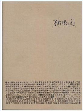 Portada de la nueva revista de Han Han