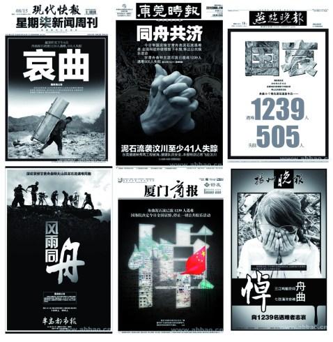 Portadas del domingo 15 de agosto de varios periódicos chinos