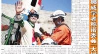"""<p>Como el resto del mundo, China ha seguido con lupa el rescate de los mineros chilenos. Televisiones, periódicos y páginas web se han volcado con la noticia que ha conmocionado al mundo en las últimas horas. El diario chino <em>Global Times </em>(环球时报) lo resumía hoy en portada con un titular contundente: <strong>""""Ayer, el centro del mundo fue Chile""""</strong>.</p> <p>En China, muchos han visto con envidia sana el éxito en las labores de rescate y lo han comparado con la forma en la que se tratan estas catástrofes en el gigante asiático, acosado prácticamente todas las semanas por muertes de mineros.</p>"""