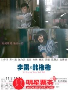La nueva obra de teatro sobre Li Lei y Han Meimei que se estrena hoy.