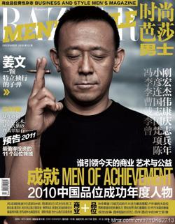Portada de diciembre de 2010 de la revista Bazaar Men (芭莎男士)