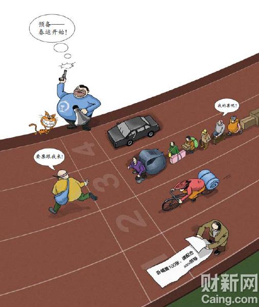Caricatura de Ding Huayong (丁华勇), publicada en Caixin (财新) el 11 de enero.