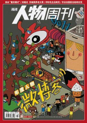 Portada del Southern People Weekly (南方人物周刊) donde se nombra al weibo como personaje del año 2010. Durante el 2011, los microblogs siguen siendo la sensación más importante del Internet chino.