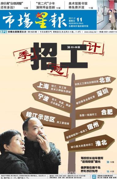 Portada del 11 de febrero de 2011 del Shichang Xingbao (市场星报). En ella, los trabajadores se piensan si ir a Beijing, Shanghai, Ningbo u otros lugares de la costa.