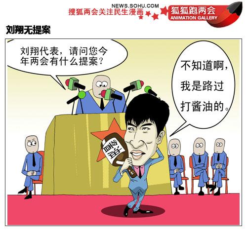 """Cuando le preguntan sobre qué propuestas ha preparado para este año, Liu Xiang responde: """"No sé... yo sólo pasaba por aquí a comprar salsa de soja""""."""