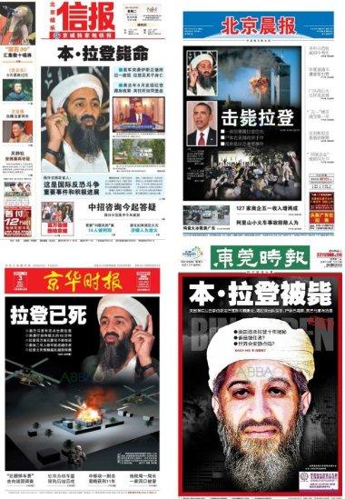 """Portadas de varios periódicos chinos el 3 de mayo de 2011. Todos ellos se hacen eco de la """"muerte"""" o """"asesinato"""" del famoso terrorista Bin Laden."""