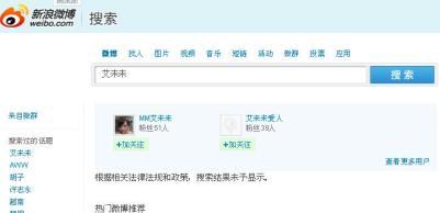 Captura de pantalla de Sina Weibo.