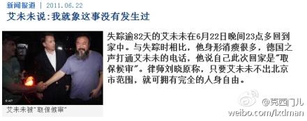 Imagen compartida en Sina Weibo. En ella se recoge la noticia de la puesta en libertad de Ai Weiwei.