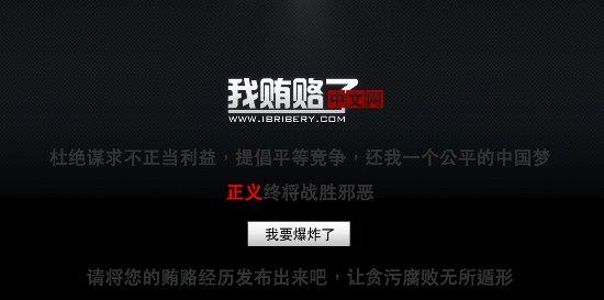 """Página principal de la web huilu.org o Ibribery. En caracteres rojos y de forma muy destacada se puede leer la palabra """"justicia"""" (正义)"""