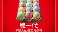 """<p>En los últimos 30 años, China ha cambiado tanto que sus jóvenes parecen vivir en un planeta distinto al de sus padres. Para intentar comprender su comportamiento, los mayores les han puesto todo tipo de etiquetas: """"pequeños emperadores"""", """"egoístas"""" o """"niños mimados"""". Siguiendo con la idea de que los jóvenes chinos de hoy se han vuelto pragmáticos y materialistas (en una muestra perfecta del camino que ha recorrido el país en las últimas tres décadas), la revista <em>China Weekly</em> hablaba en uno de sus números de mayo de """"una generación en busca de estabilidad"""".</p>"""