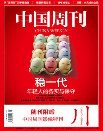 """Portada de la revista China Weekly del 18 de mayo de 2011. El titular dice """"Una generación en busca de estabilidad. El pragmatismo y conservadurismo de los jóvenes""""."""