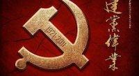 """<p>Ayer se estrenó en todo el país la película """"La gran fundación del Partido"""", que ha contado con una enorme campaña publicitaria y pretende rendir homenaje a los fundadores en 1921 del Partido Comunista de China. El film se parece a otras grandes superproducciones chinas que en los últimos tiempos han abordado la historia del comunismo en el país (la más conocida """"<a href=""""http://en.wikipedia.org/wiki/The_Founding_of_a_Republic"""">La fundación de la República Popular</a>""""): ha contado con un gran presupuesto, varias estrellas muy conocidas y un guión ajustado a la historia oficial defendida por el gobierno.</p>"""