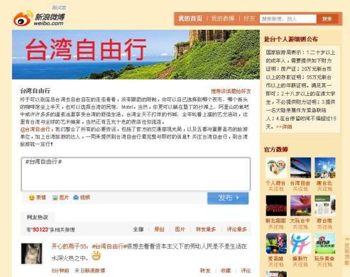 En Sina Weibo, el servicio de microblogs más utilizado del país, la autorización para viajar invidualmente a Taiwán es el quinto tema más debatido del día, con cerca de 90.000 comentarios.