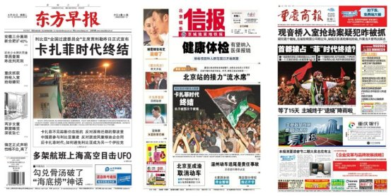 De izquierda a derecha, las portadas de hoy de varios periódicos chinos: el East Daily (东方早报), de la ciudad de Shanghai; el Star Daily (北京娱乐信报), de Pekín; y el Chongqing Business Daily (重庆商报), de Chongqing.