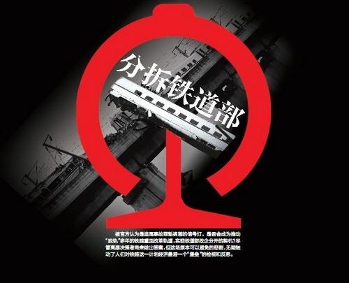 Imagen de la portada del Economic Observer del sábado 30 de julio. En ella se puede ver una imagen del accidente de tren con el logo de China Railways en rojo.
