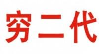 """<p><strong>Segunda generación de pobres </strong>(穷二代,<em> qiongerdai</em>). Es el término contrario a los """"hijos de los nuevos ricos"""" o """"hijos de papá"""" (富二代, <em>fuerdai</em>). Durante los últimos 30 años, el espectacular desarrollo chino ha beneficiado a muchas capas de la sociedad. Sin embargo, también ha habido muchos campesinos, obreros y gente normal y corriente que no ha podido aprovecharse del desarrollo económico chino. Sus hijos, que han crecido en este mismo ambiente y generalmente no han tenido una buena educación, son llamados la """"segunda generación de pobres"""", una buena muestra de las desigualdades sociales de China. </p> <p>Seguimos trabajando y mejorando nuestro <a href=""""http://www.zaichina.net/diccionario/"""">diccionario ZaiChina</a>.</p>"""