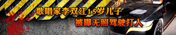 Imagen utilizada por la red social Sina Weibo para presentar el tema.