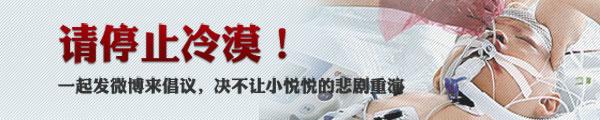 """""""POR FAVOR, ¡PARA LA INDIFERENCIA! Escribamos juntos micro-blogs para que la desgracia de Yueyue no vuelva a repetirse"""". Imagen de Sina Weibo."""