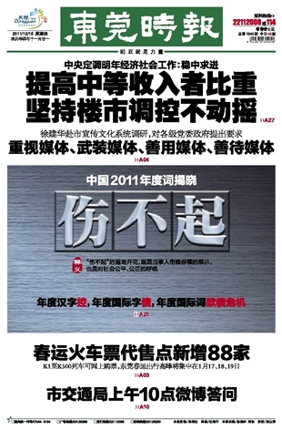 Portada del 15 de diciembre del Dongguan Times (东莞时报) donde se hacen eco de las expresiones del año 2011.