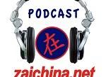 """<p>A continuación os presentamos el quinto podcast de ZaiChina, en el que, a pocos días para que acabe el año, hemos hecho un repaso de lo que ha pasado en China en el 2011. Entre otros muchos temas, hablamos de la detención de <a href=""""http://www.zaichina.net/tag/ai-weiwei/"""">Ai Weiwei</a> y <a href=""""http://www.zaichina.net/2011/04/05/ai-weiwei-el-ultimo-en-ser-detenido/"""">otros disidentes, intelectuales y activistas</a>, del <a href=""""http://www.zaichina.net/tag/accidente-de-tren-en-china/"""">accidente de tren de Wenzhou</a>, del <a href=""""http://www.zaichina.net/tag/nina-atropellada-yueyue/"""">atropello de la pequeña Yueyue</a> y la supuesta muerte de Jiang Zemin. También aprovechamos para poner dos de las canciones chinas más interesantes y famosas de los últimos 12 meses.</p>"""