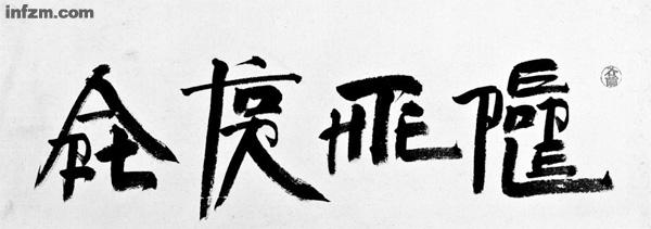 """De izquierda a derecha, en estos supuestos caracteres chinos se puede leer: """"Art for the people""""."""