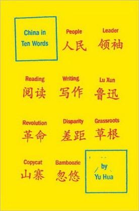 Las diez palabras escogidas por el escritor Yu Hua para hablar de la China contemporánea