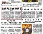 """<p>Si no has vivido en los últimos días en una cueva taoísta, ya te habrás enterado del nuevo episodio en el escándalo Bo Xilai, que definitivamente ha sido apartado del Politburó y el Comité Central del Partido. Para complementar el análisis y la información que <a href=""""http://www.zaichina.net/2012/04/11/bo-xilai-bajo-investigacion-su-mujer-acusada-de-asesinato/"""">hemos ofrecido</a> <a href=""""http://www.zaichina.net/2012/04/12/manel-olle-la-defenestracion-de-bo-xilai/"""">en los últimos días</a>, a continuación compartimos en español el importante editorial publicado en el Diario del Pueblo el día 11 de abril. Este editorial ha sido reproducido por la gran mayoría de los medios de comunicación y portales de Internet del país, considerado (como suele pasar con este diario) como la respuesta oficial del Gobierno a uno de los mayores escándalos de la política china de las últimas décadas. <strong>Por Daniel Méndez</strong>. </p>"""