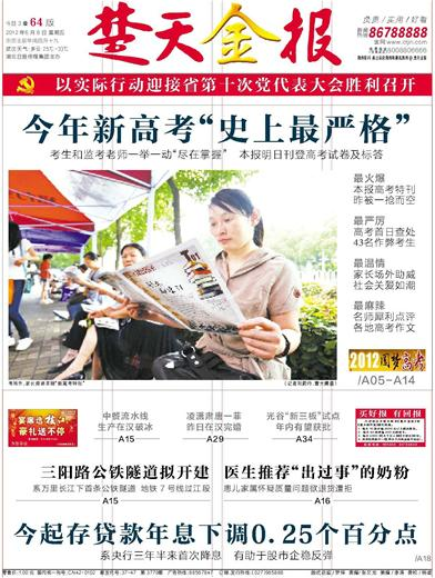 """Portada del 8 de junio del Chutian Jinbao (楚天金报), un diario de la provincia de Hubei. En ella se explica, en el titular más destacado, que el gaokao de este año es """"el más estricto de la historia"""" (史上最严格)"""