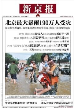 Portada del Beijing News (新京报) del 23 de julio de 2012. En el titular más destacado se habla de 1.900.000 afectados. [pincha para ampliar]