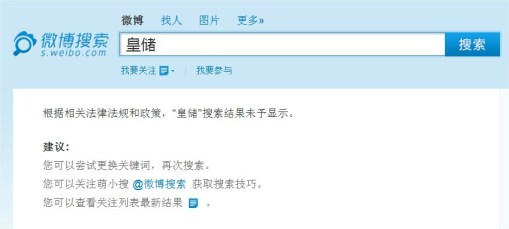 """Clásico mensaje que aparece en Sina Weibo, sin ningún resultado, cuando se busca algún término prohibido, en este caso el de """"príncipe heredero""""."""
