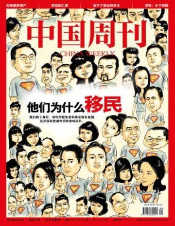 Portada de la revista China Weekly (中国周刊), ya en septiembre de 2011, pregúntadose por qué emigran los ricos y famosos chinos.