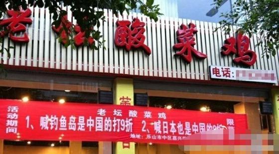 Un restaurante de Leshan, en la provincia de Sichuan, ofrecía descuentos por cada grito afirmando que las islas Diaoyu pertencen a China. Un grito, 10%; dos gritos, 20% de descuento.
