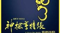 """En la última entrega de """"Los Premios Caballo de Oro"""", los que probablemente sean los galardones más respetados del cine en chino, ha habido una triunfadora sorpresa. """"Beijing blues"""", sin grandes presupuestos ni rostros conocidos, ha sabido crear una fórmula y voz propias que le han hecho llevarse a casa el reconocimiento a la mejor película, triunfando por delante de las grandes superproducciones y los estrenos más mediáticos. La película, dirigida por Gao Qunshu, es un ejemplo del nuevo cine social chino, que a través de una estética más informal y una narración más crítica y ambigua muestra la cara de una China que, como dice uno de los personajes de la película, """"no es feliz"""". <strong>Por Pello Zúñiga.</strong>"""