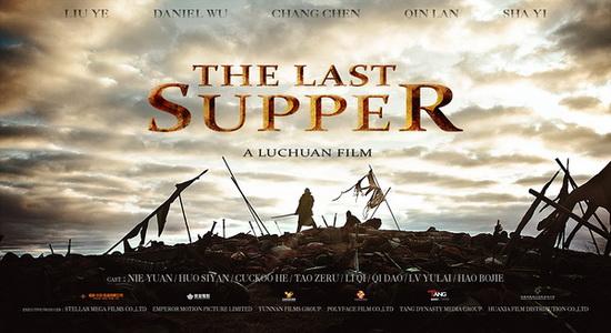Cartel de la nueva película de Lu Chuan.