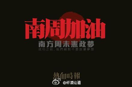 """En letras rojas se puede leer: """"Ánimo Nanfang Zhoumo"""""""