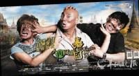 Una nueva comedia triunfa entre los espectadores chinos y se convierte en un fenómeno cultural.