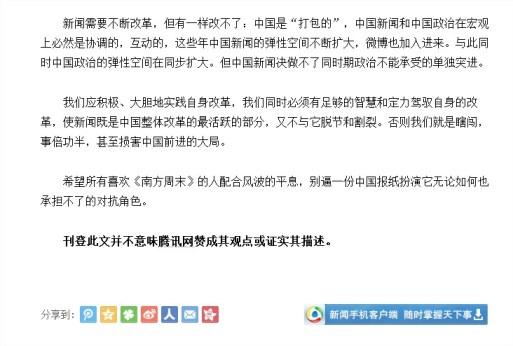 """El artículo del Global Times publicado en QQ News. Al final del mismo, en negrita, se puede leer: """"La publicación de este artículo no implica que QQ esté de acuerdo con sus ideas o que confirme su veracidad""""."""