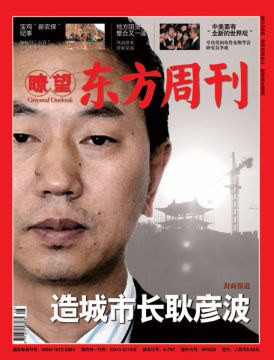 La revista Oriental Outlook se hizo eco ya a finales de 2009 de la figura del entonces alcalde de Datong.