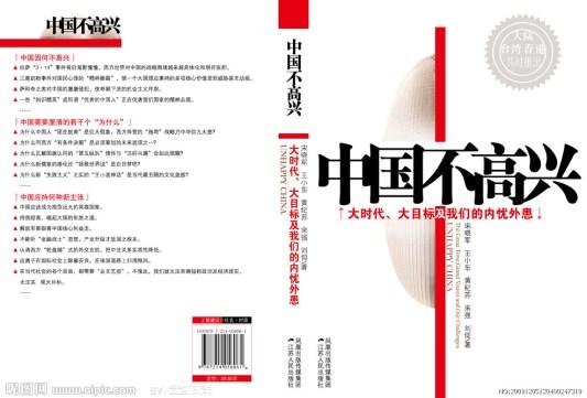 """El bestseller """"China no está contenta"""", que resumía muchas de las ideas nacionalistas-marxistas de esta escuela."""