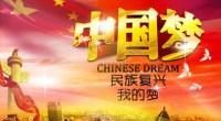 """Según la Comisión de Reforma y Desarrollo Nacional, el índice de renacimiento del pueblo chino pasó del 46,4% en 2005 al 65,3% en 2012. Pero, ¿cómo se puede medir el """"renacimiento del pueblo chino""""?"""