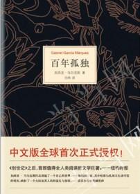 La primera versión oficial en chino de Cien años de soledad, publicada en 2011.