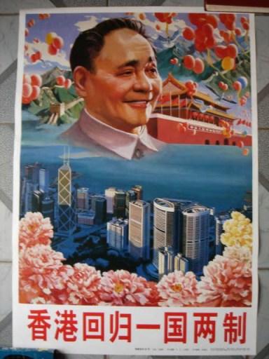 """Uno de los carteles propagandísticos donde se habla de la vuelta de Hong-kong y del principio de """"un país, dos sistemas""""."""