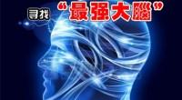 El programa Super Brain, lanzado en enero de 2014, arrasa en la televisión y las redes sociales chinas