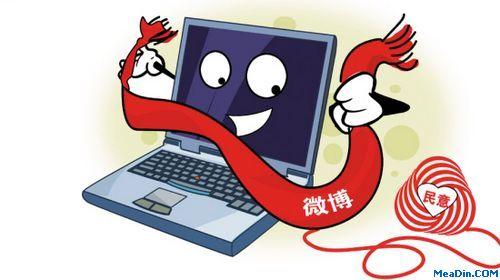 """La palabra weibo (""""microblog"""") suena muy parecido a bufanda; en la imagen, la """"opinión pública"""" (民意) se hace con el ordenador gracias a esa prenda de ropa."""