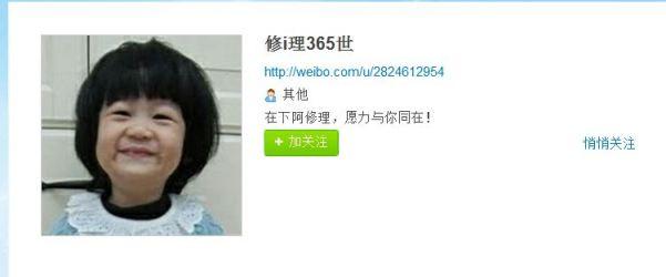 """En muchos casos, los internautas utilizan su nombre original y le añaden el número de su reencarnación. En la imagen, el usuario va por la vida 365. A las personas que han pasado por este proceso se las conoce como """"el grupo de los reencarnados"""" (转世党)"""