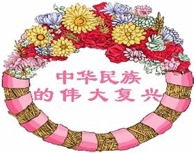 """La expresión casi siempre se utiliza como """"el gran renacimiento del pueblo chino"""" (中华民族的伟大复兴)"""